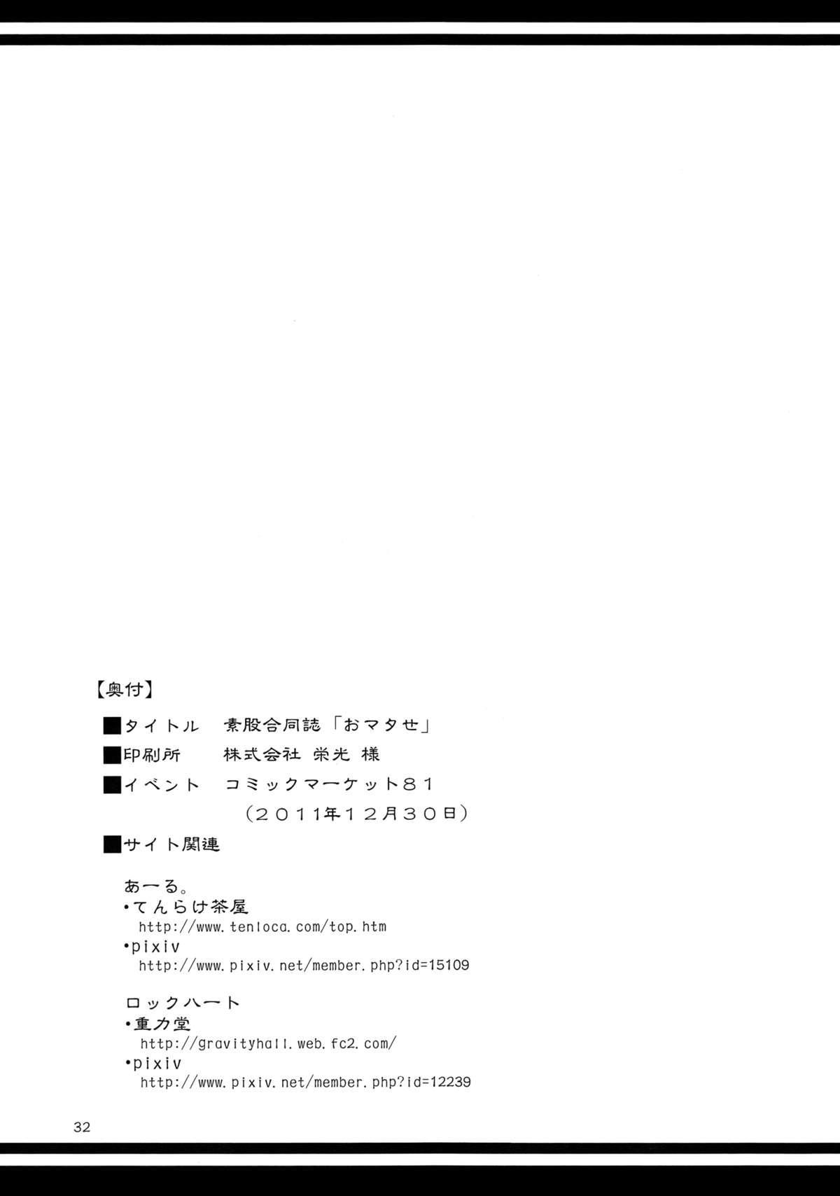 Sumata Goudoushi Omatase 32