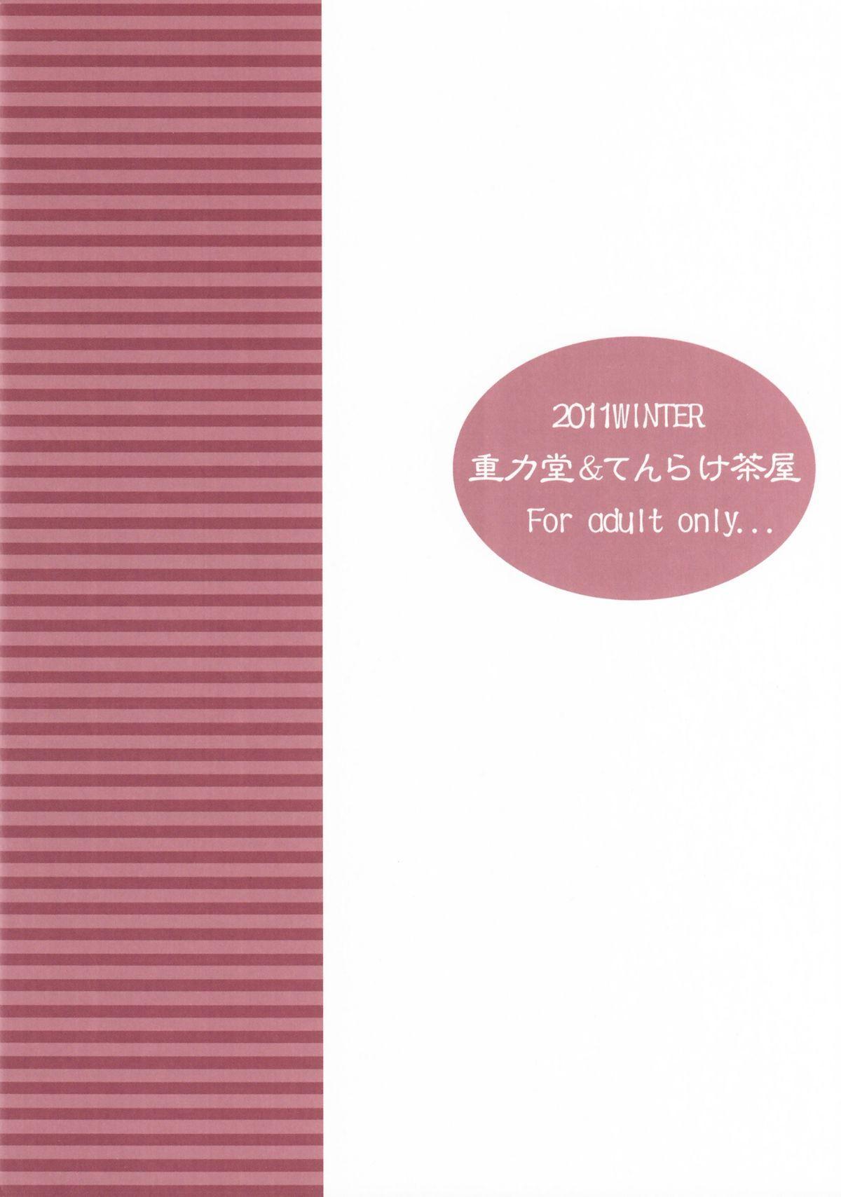 Sumata Goudoushi Omatase 33