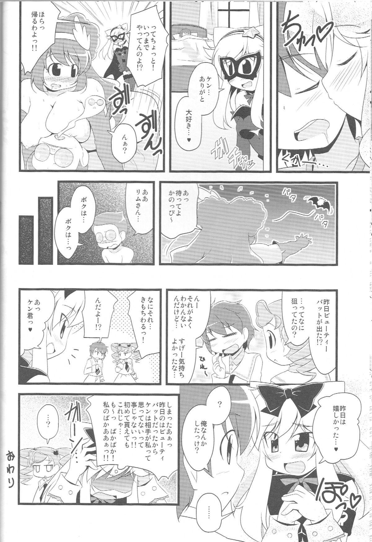 Beauty Bat-chan no Hon 13