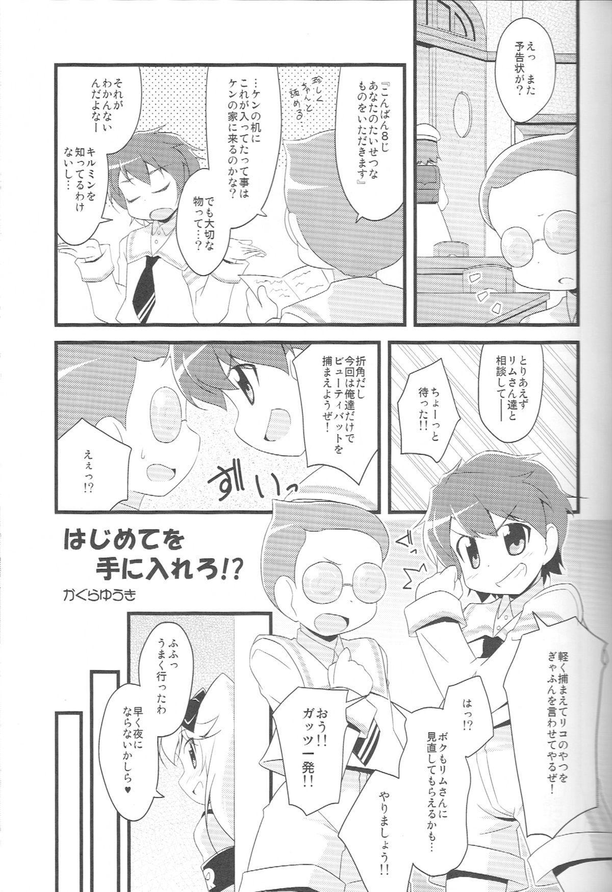 Beauty Bat-chan no Hon 2