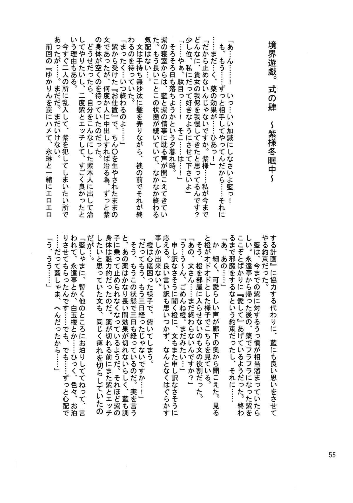 Kyoukai Yuugi. Sairokushuu 53