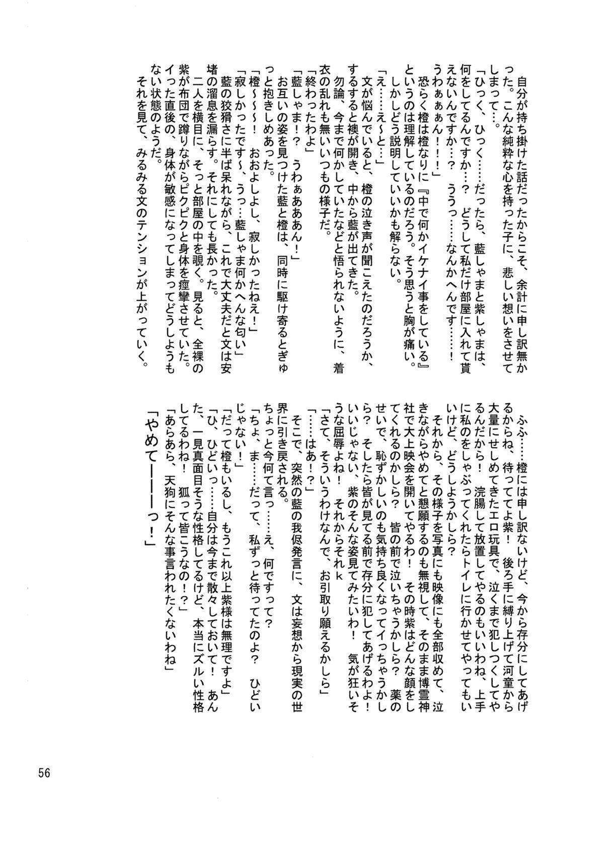 Kyoukai Yuugi. Sairokushuu 54