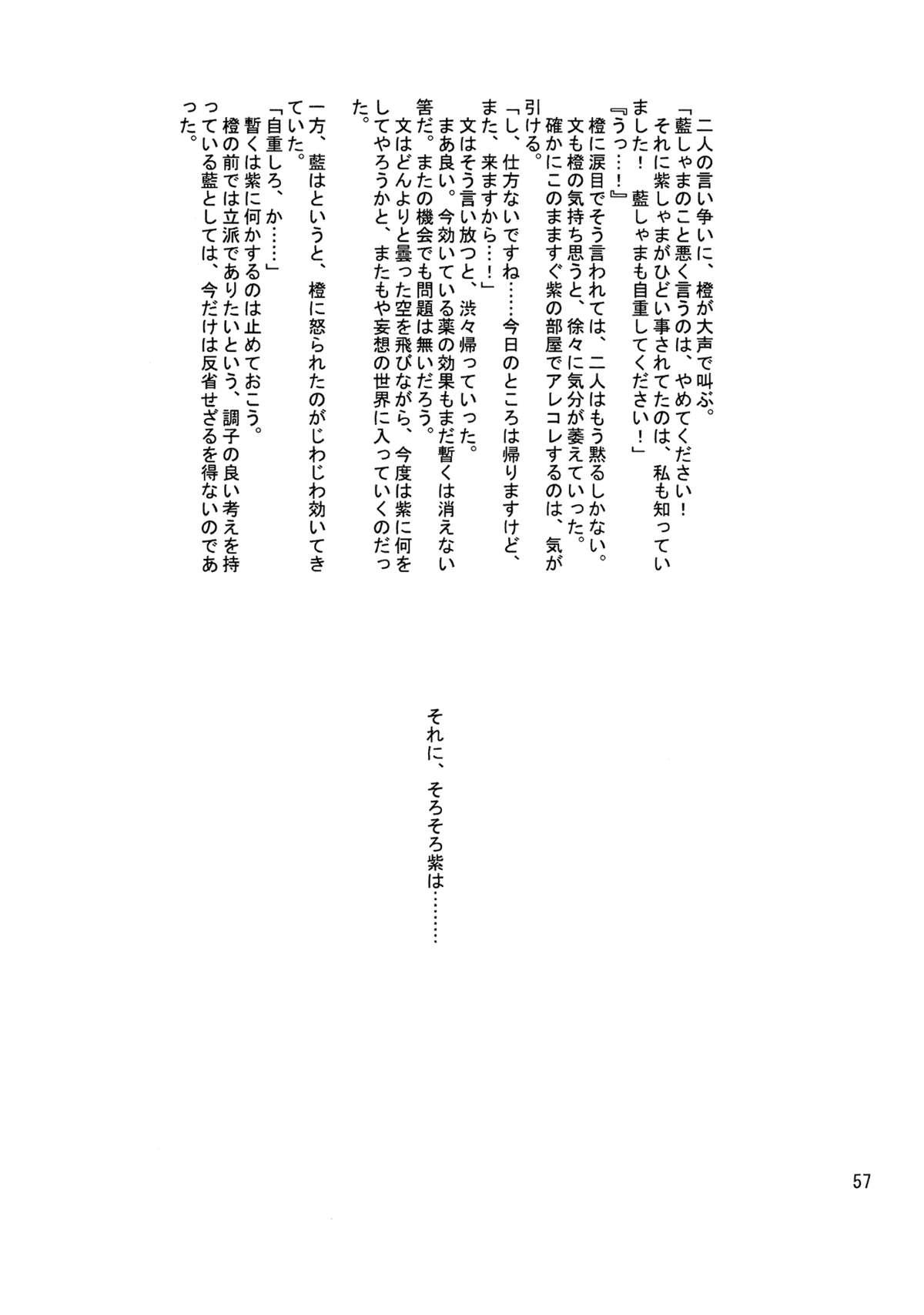 Kyoukai Yuugi. Sairokushuu 55