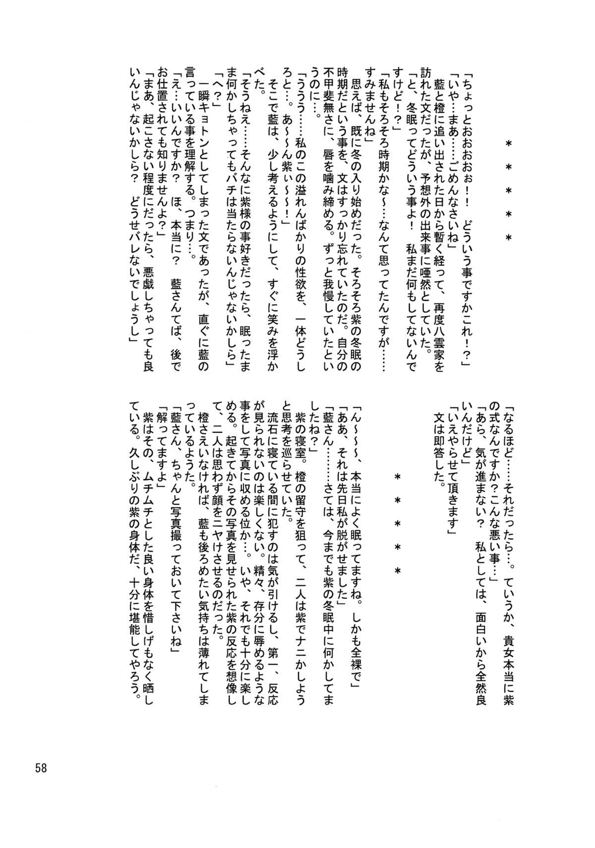 Kyoukai Yuugi. Sairokushuu 56