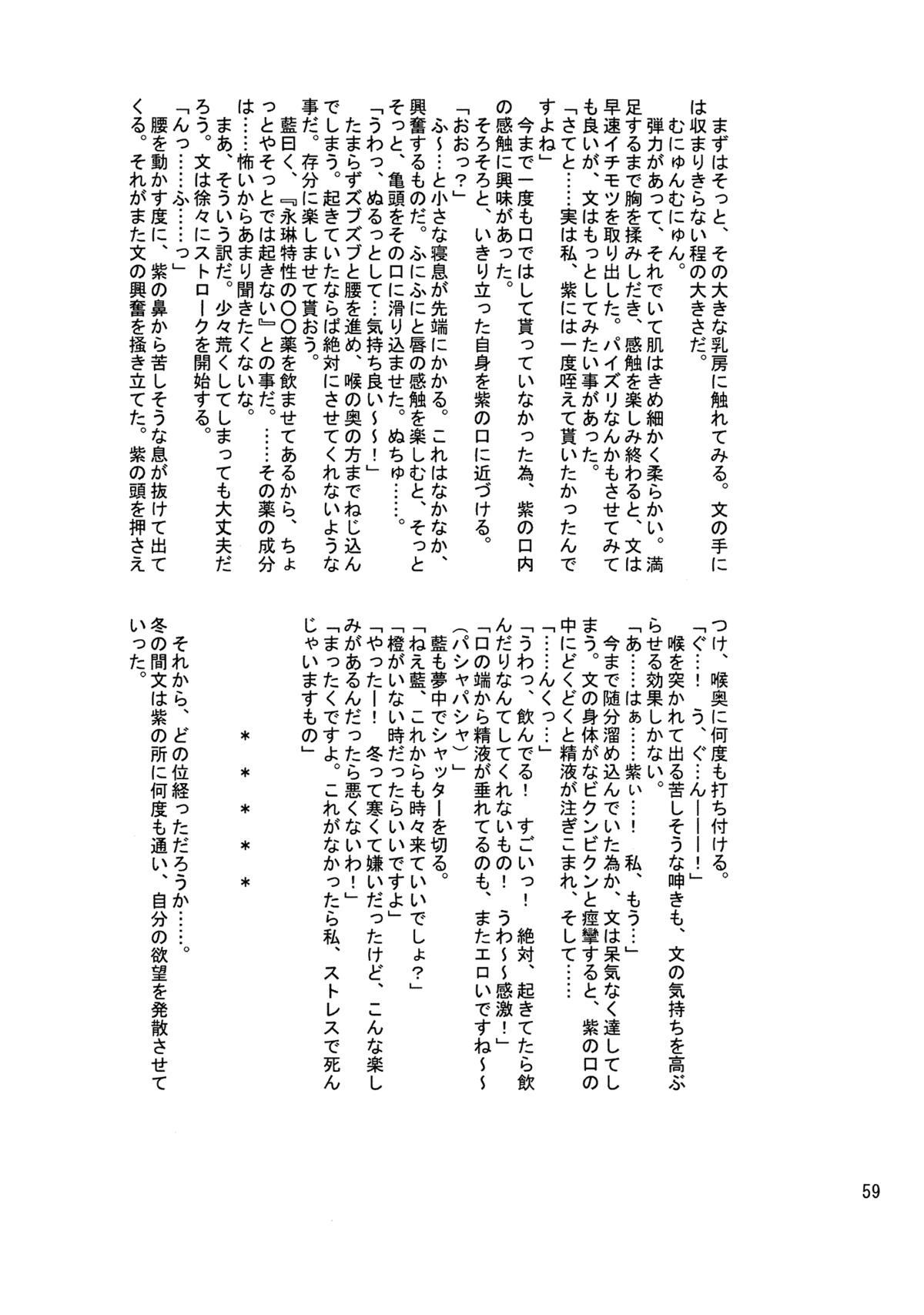 Kyoukai Yuugi. Sairokushuu 57