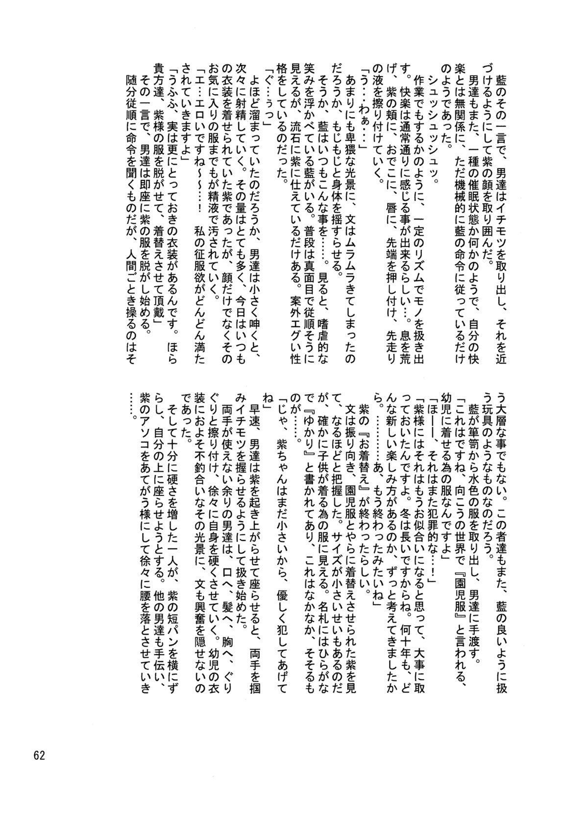 Kyoukai Yuugi. Sairokushuu 60