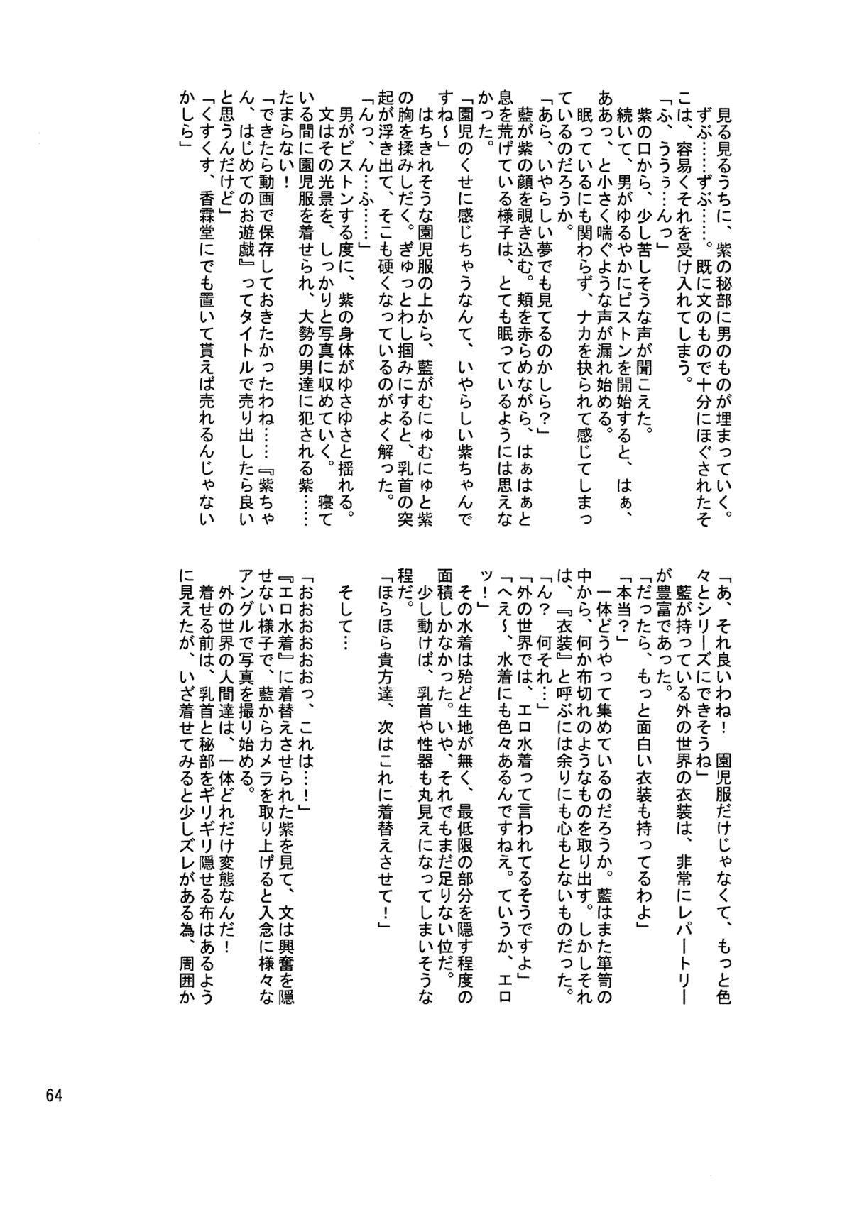 Kyoukai Yuugi. Sairokushuu 62