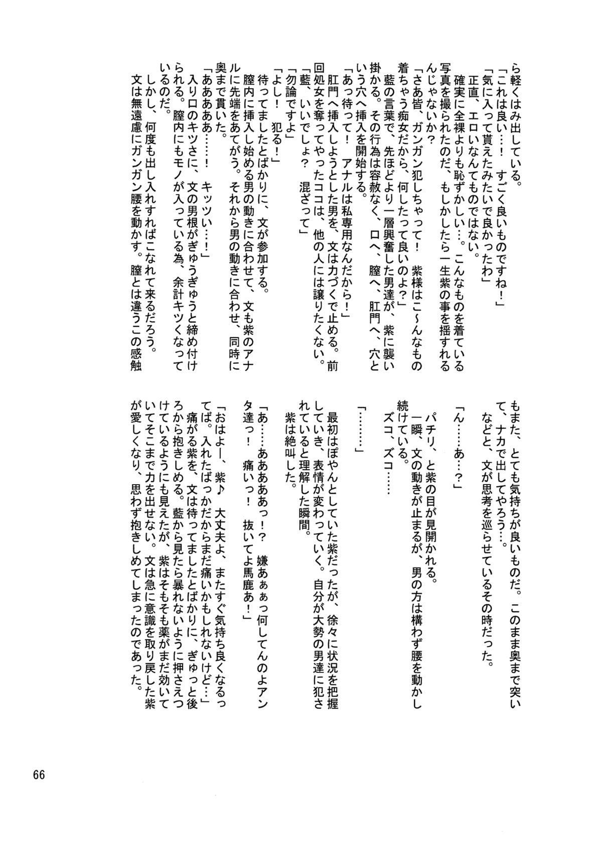 Kyoukai Yuugi. Sairokushuu 64