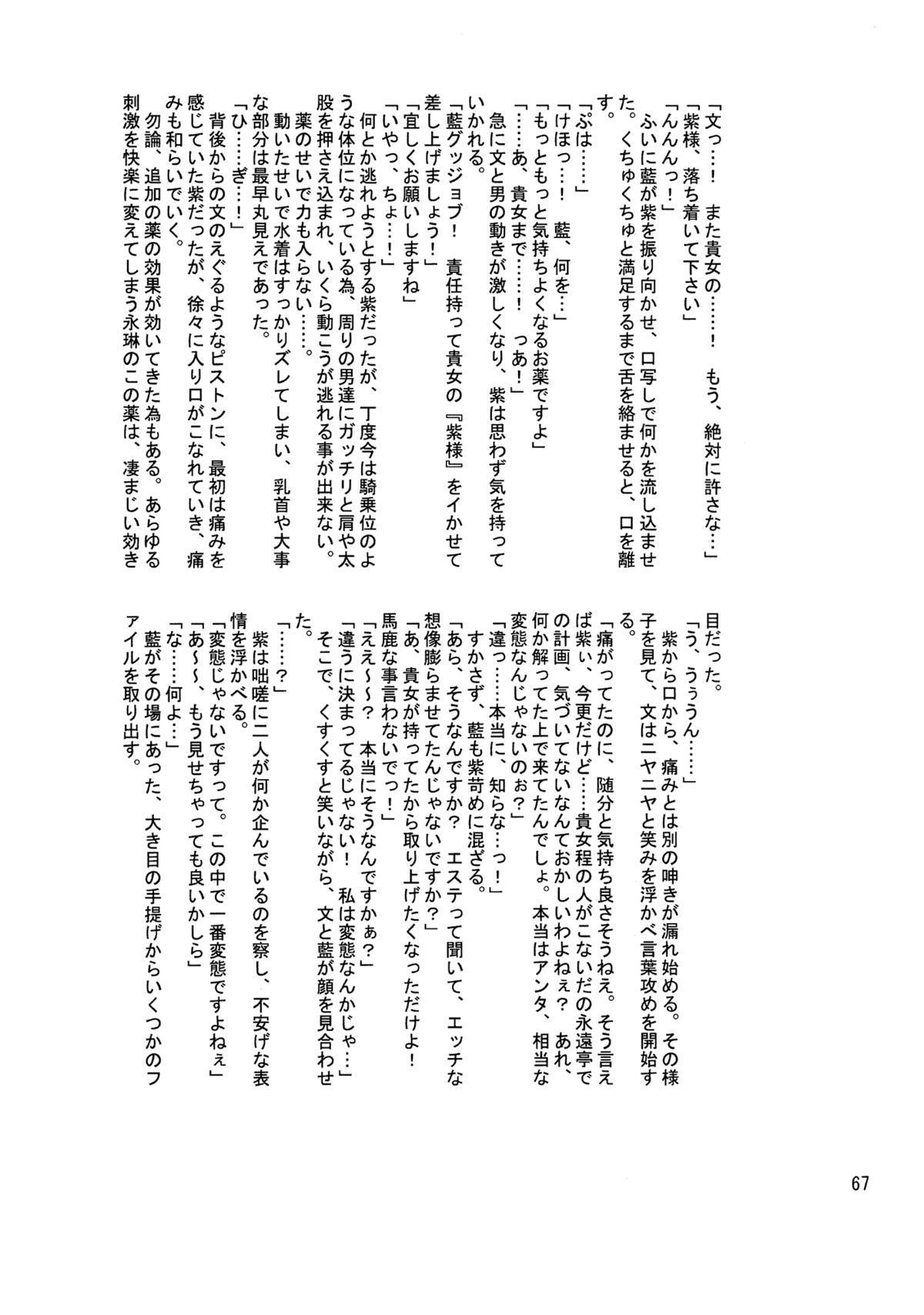 Kyoukai Yuugi. Sairokushuu 65