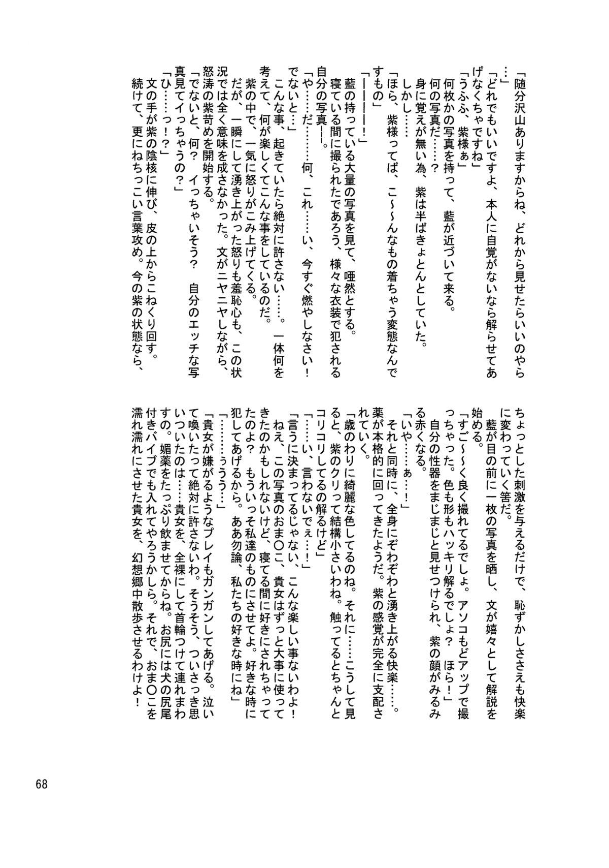 Kyoukai Yuugi. Sairokushuu 66