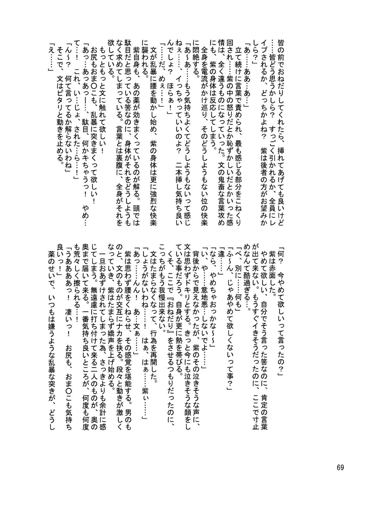 Kyoukai Yuugi. Sairokushuu 67