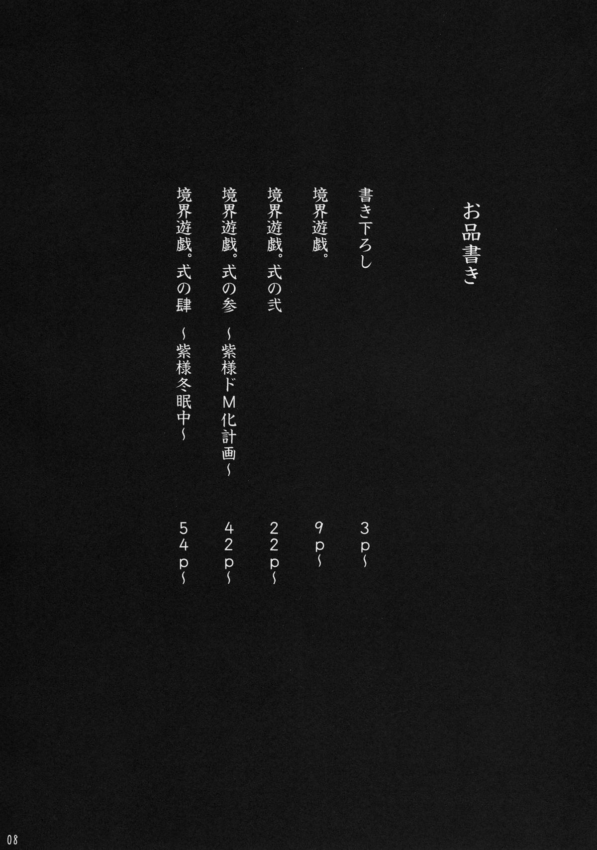 Kyoukai Yuugi. Sairokushuu 6