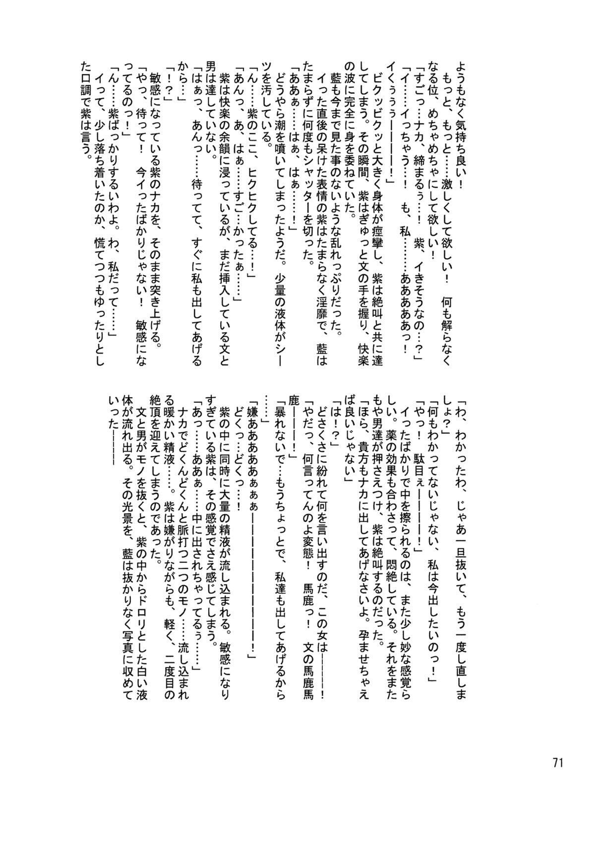 Kyoukai Yuugi. Sairokushuu 69