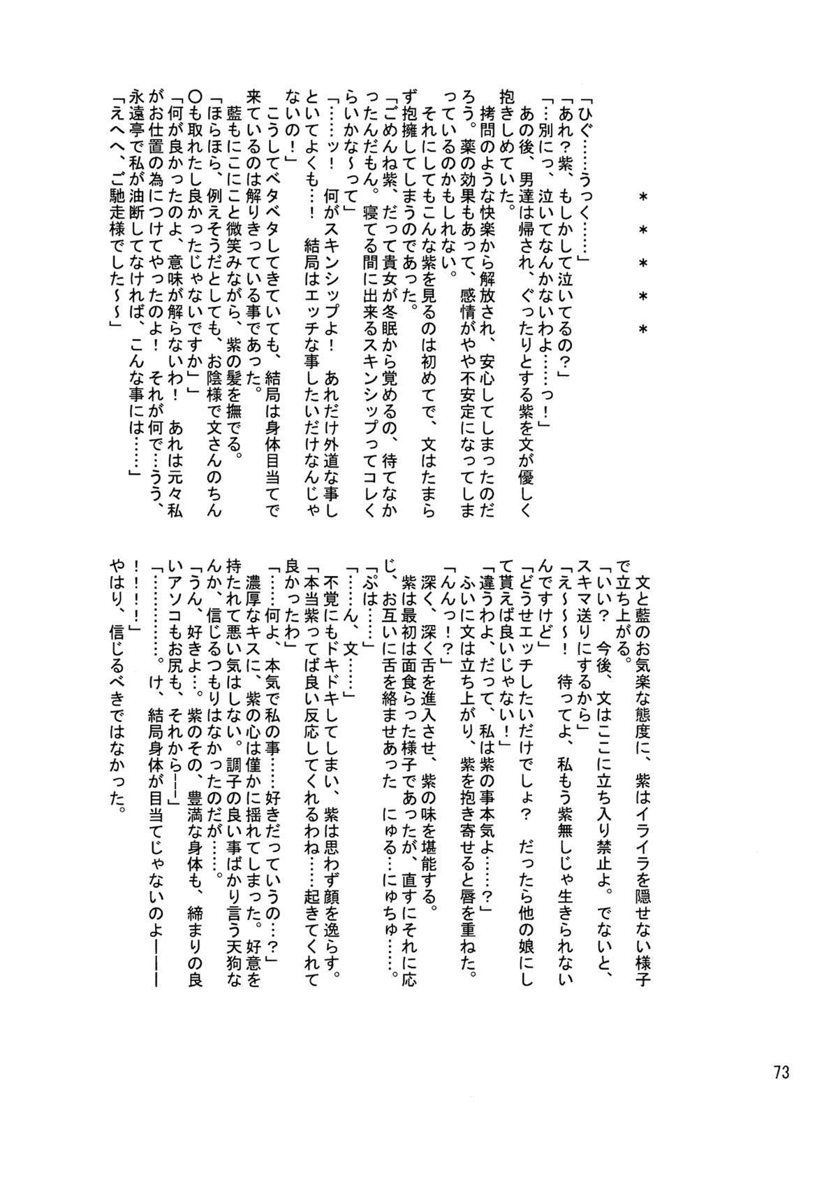 Kyoukai Yuugi. Sairokushuu 71