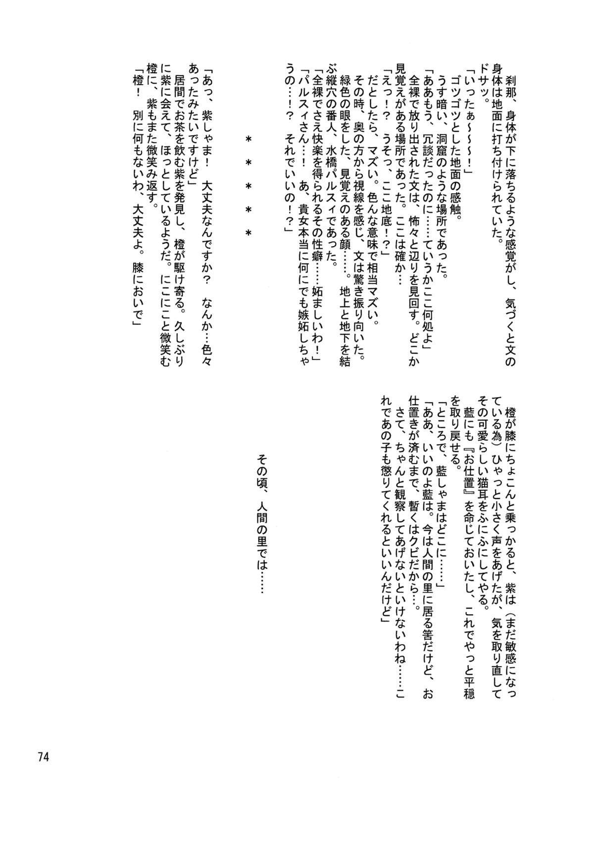 Kyoukai Yuugi. Sairokushuu 72