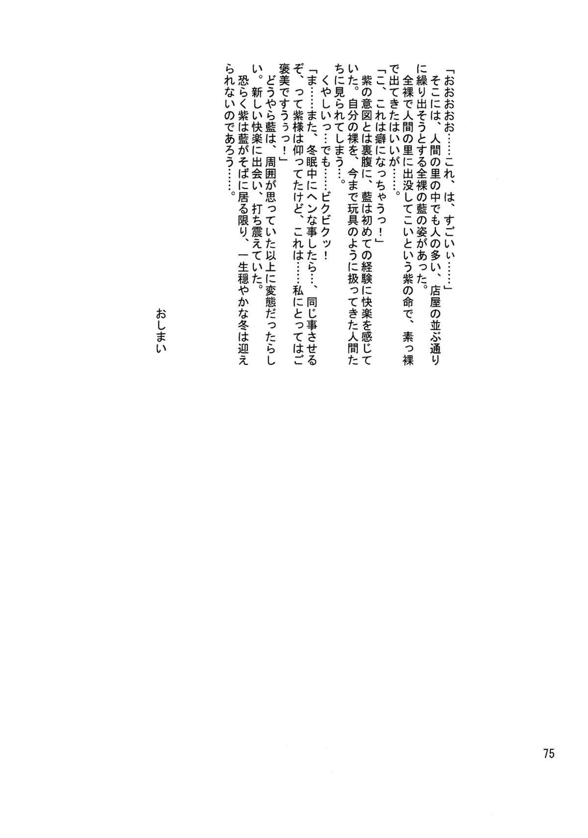 Kyoukai Yuugi. Sairokushuu 73