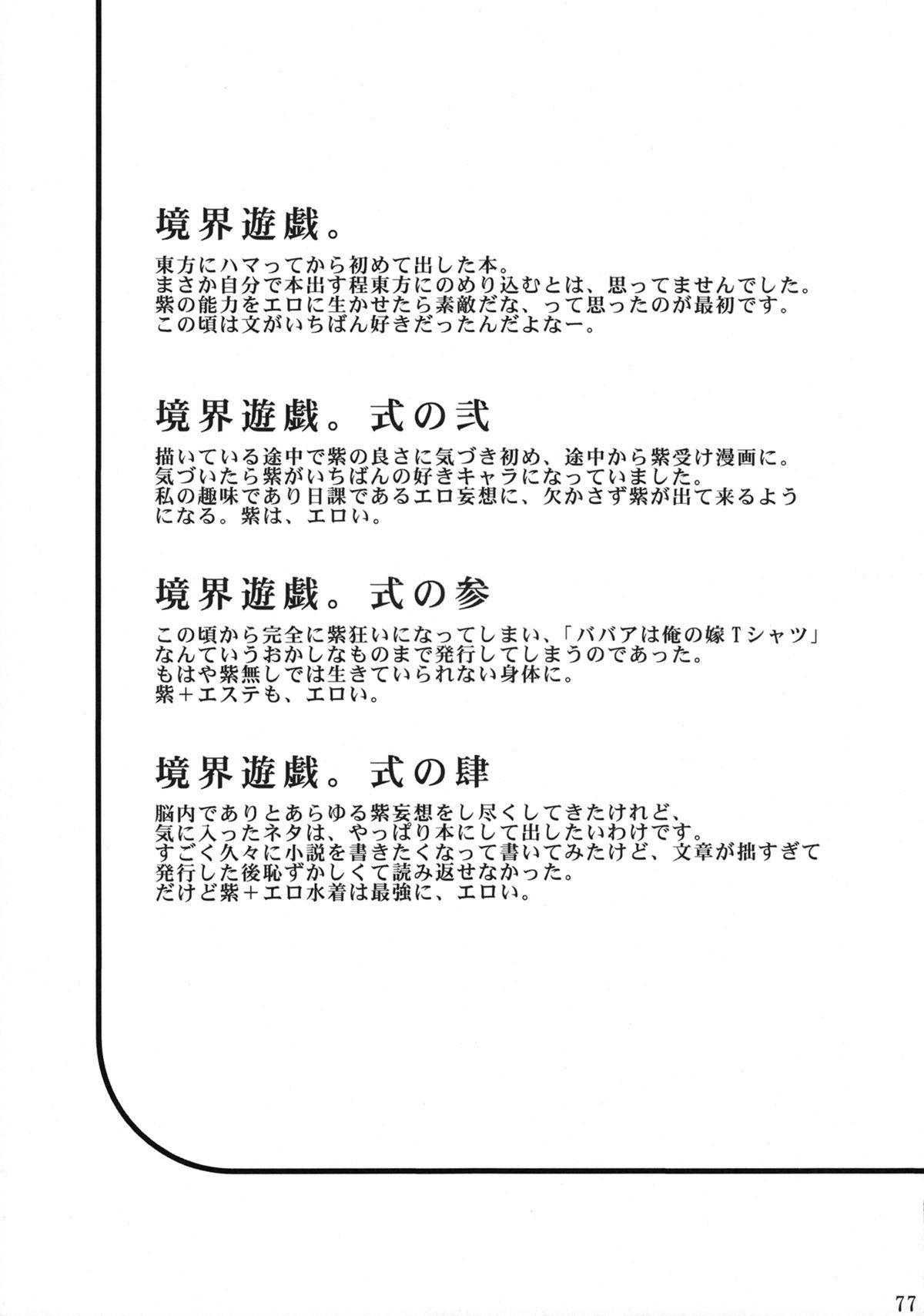 Kyoukai Yuugi. Sairokushuu 75