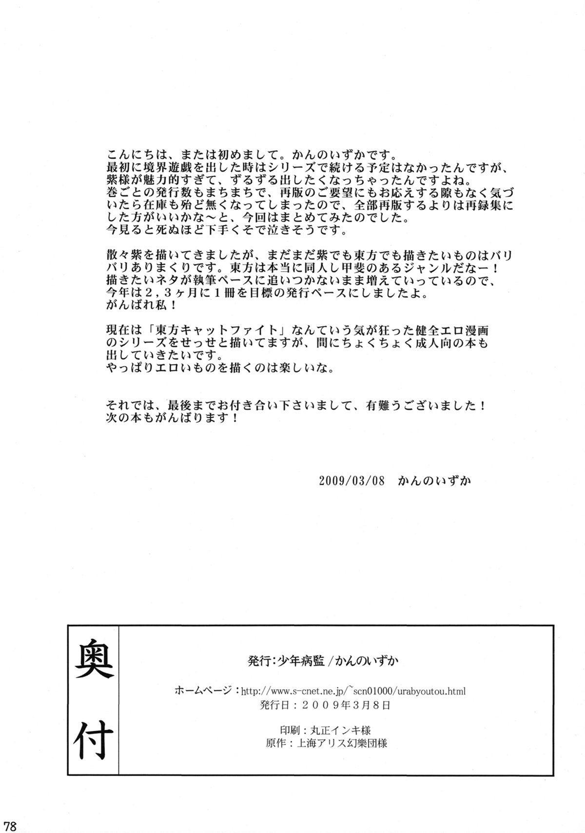 Kyoukai Yuugi. Sairokushuu 76