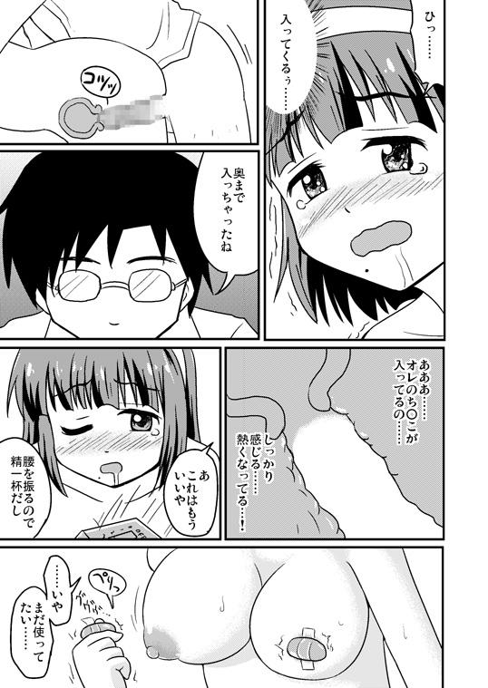 Swap Master Kotori Hen 9