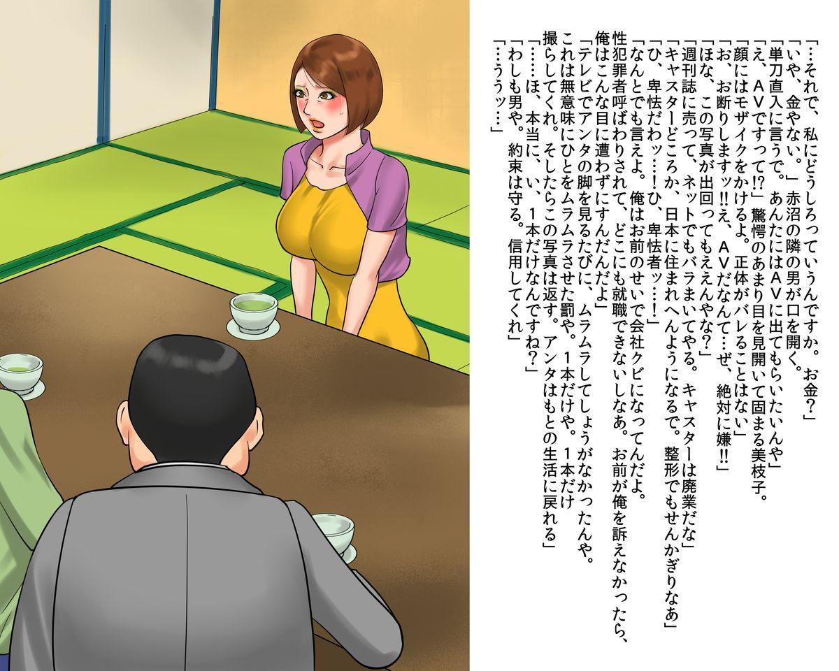 Bijin Caster Jigoku-ochi Goukyuu Zekkyou no Kichiku AV Satsuei 11