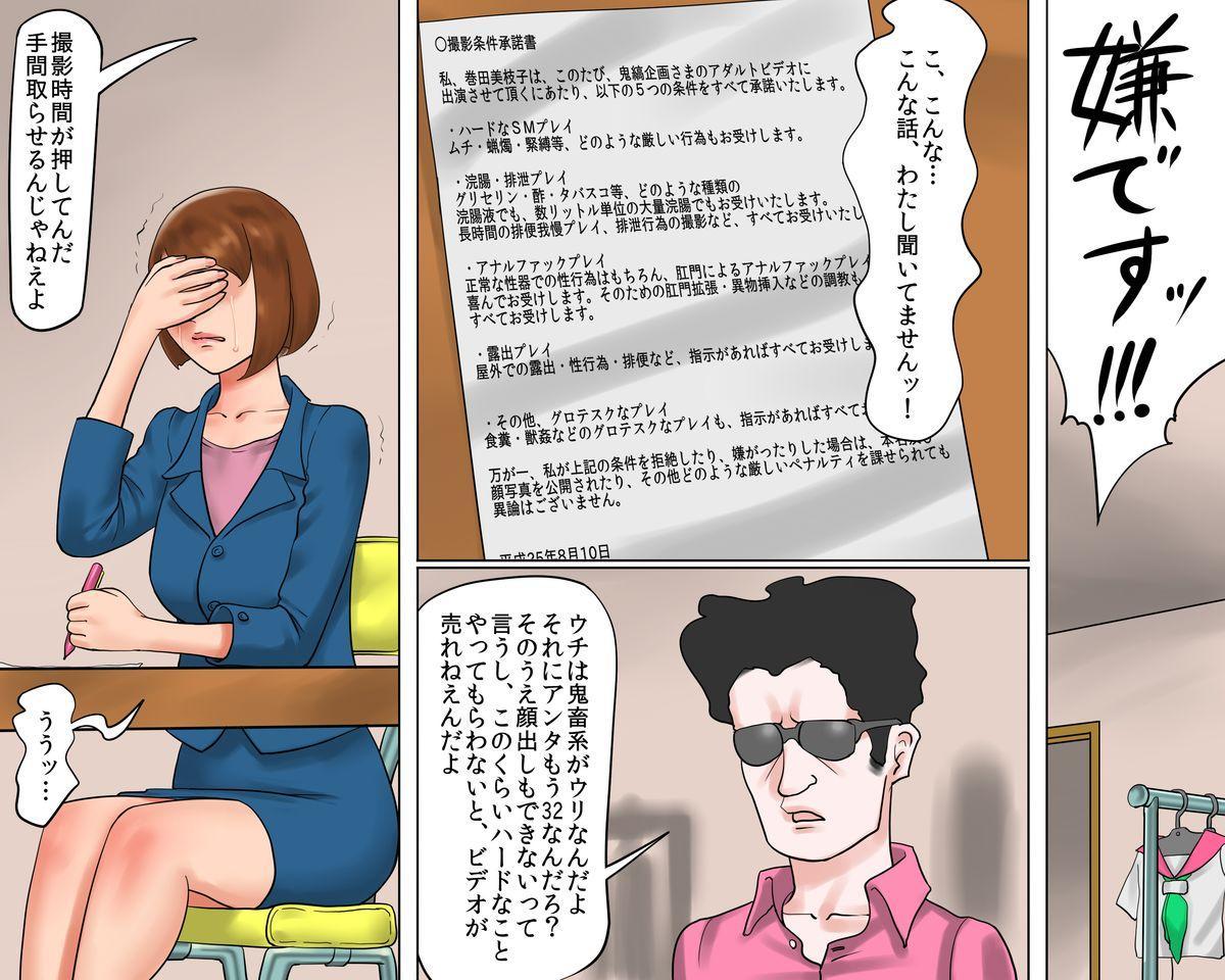 Bijin Caster Jigoku-ochi Goukyuu Zekkyou no Kichiku AV Satsuei 12