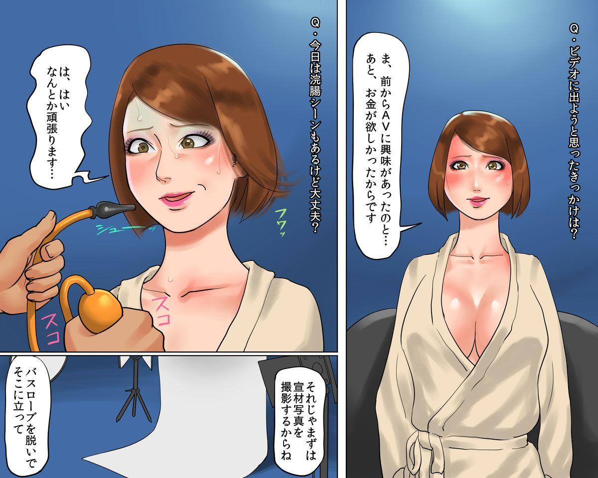 Bijin Caster Jigoku-ochi Goukyuu Zekkyou no Kichiku AV Satsuei 13