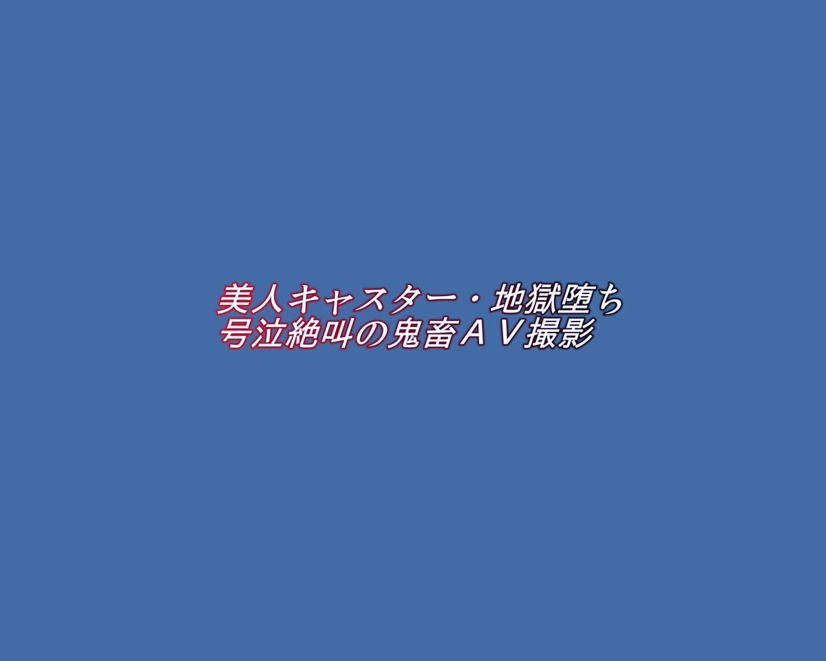 Bijin Caster Jigoku-ochi Goukyuu Zekkyou no Kichiku AV Satsuei 1