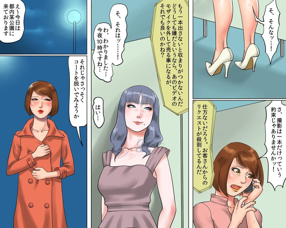 Bijin Caster Jigoku-ochi Goukyuu Zekkyou no Kichiku AV Satsuei 30