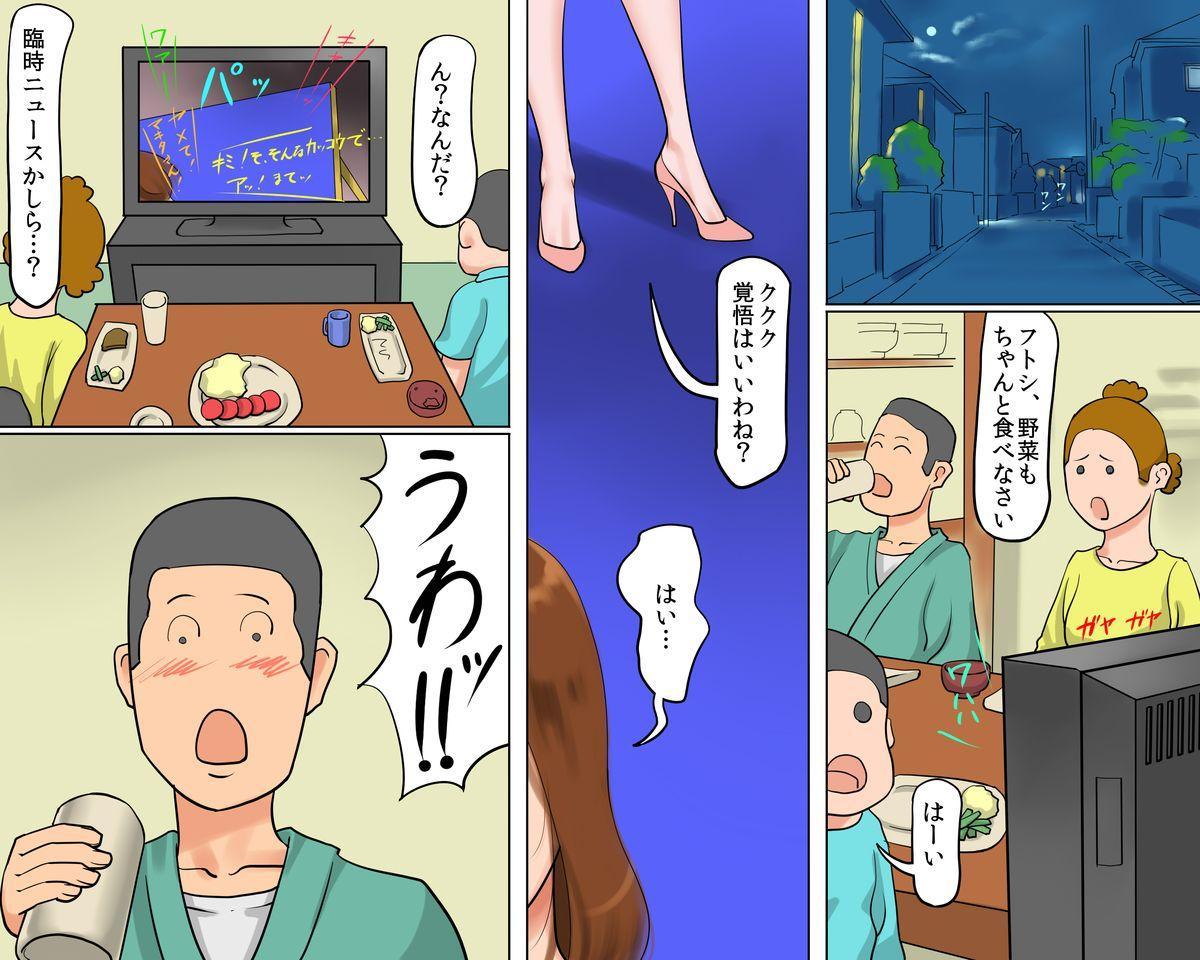 Bijin Caster Jigoku-ochi Goukyuu Zekkyou no Kichiku AV Satsuei 53