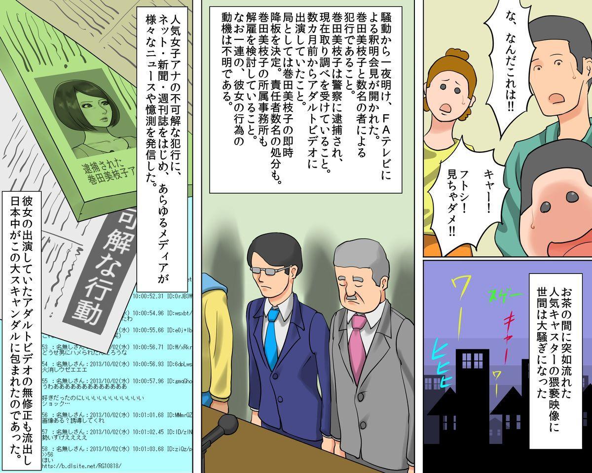 Bijin Caster Jigoku-ochi Goukyuu Zekkyou no Kichiku AV Satsuei 55