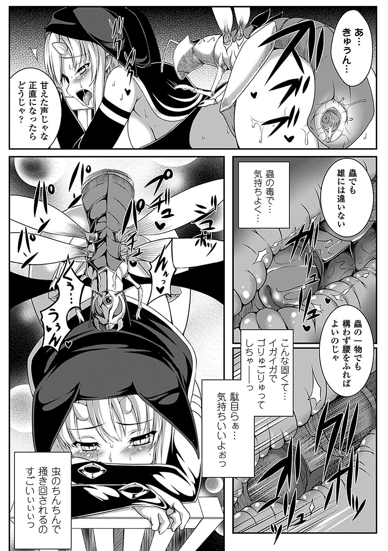 Bessatsu Comic Unreal Ishukan Maniacs  Digital Ban Vol. 4 17
