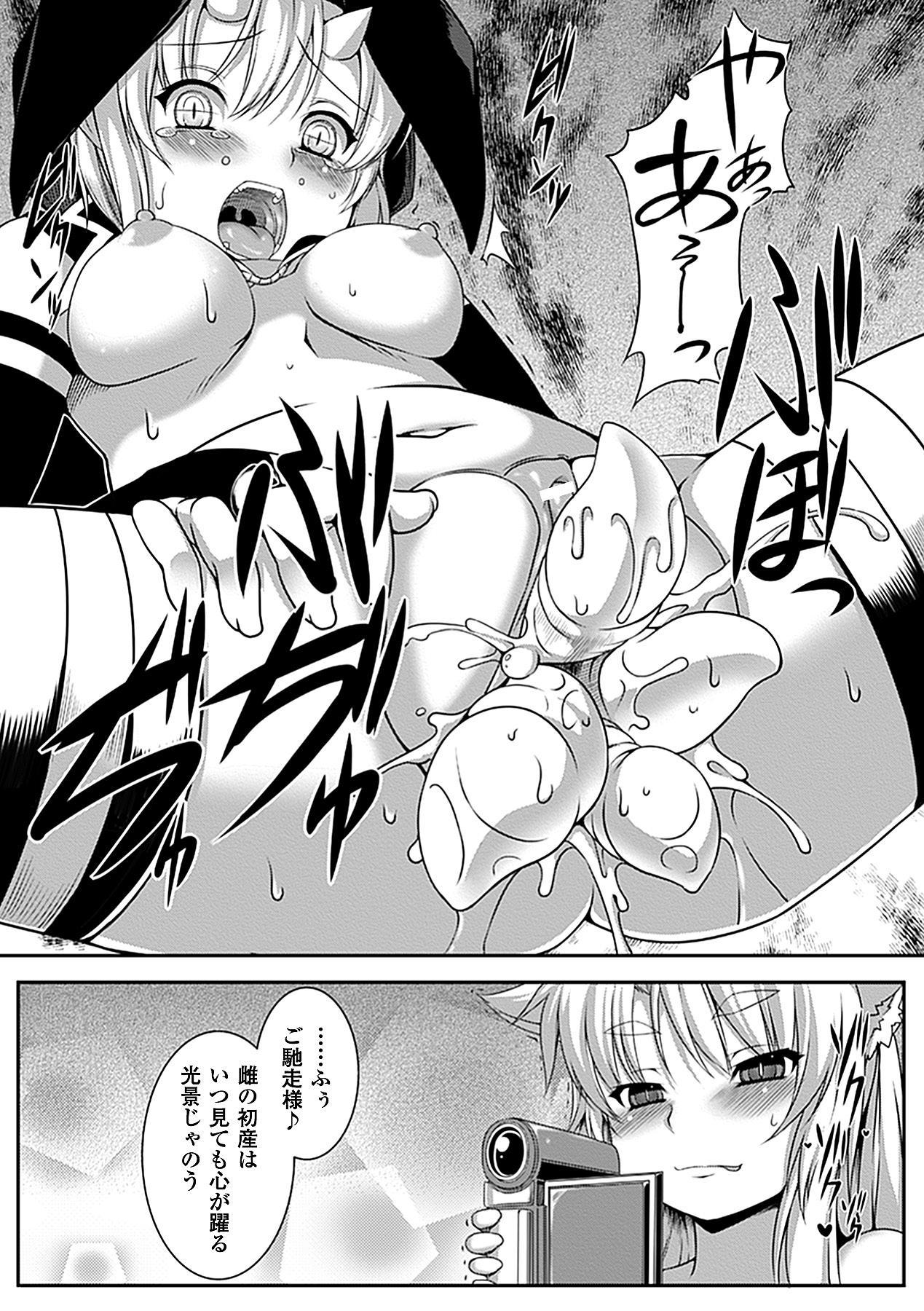 Bessatsu Comic Unreal Ishukan Maniacs  Digital Ban Vol. 4 22
