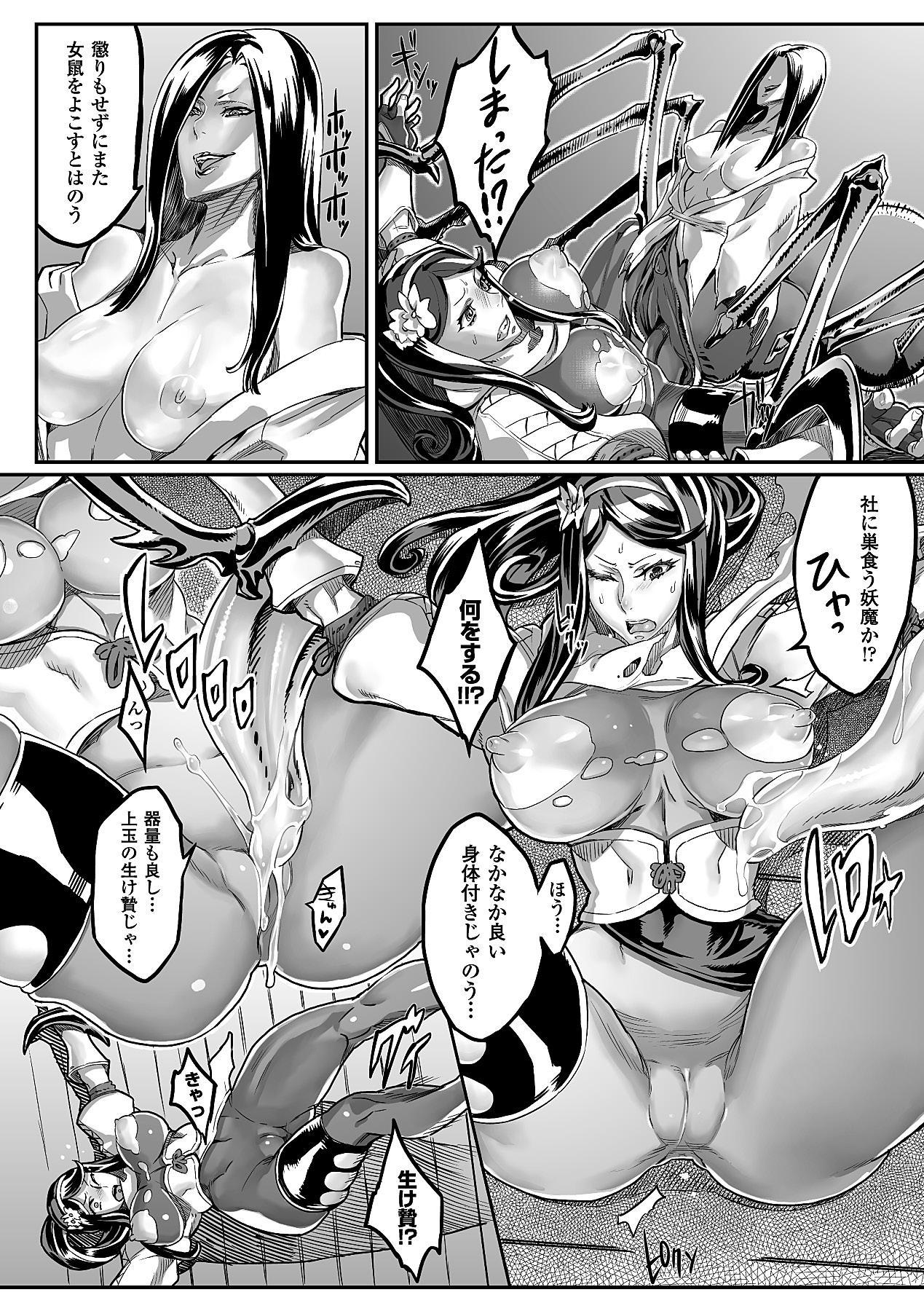 Bessatsu Comic Unreal Ishukan Maniacs  Digital Ban Vol. 4 27