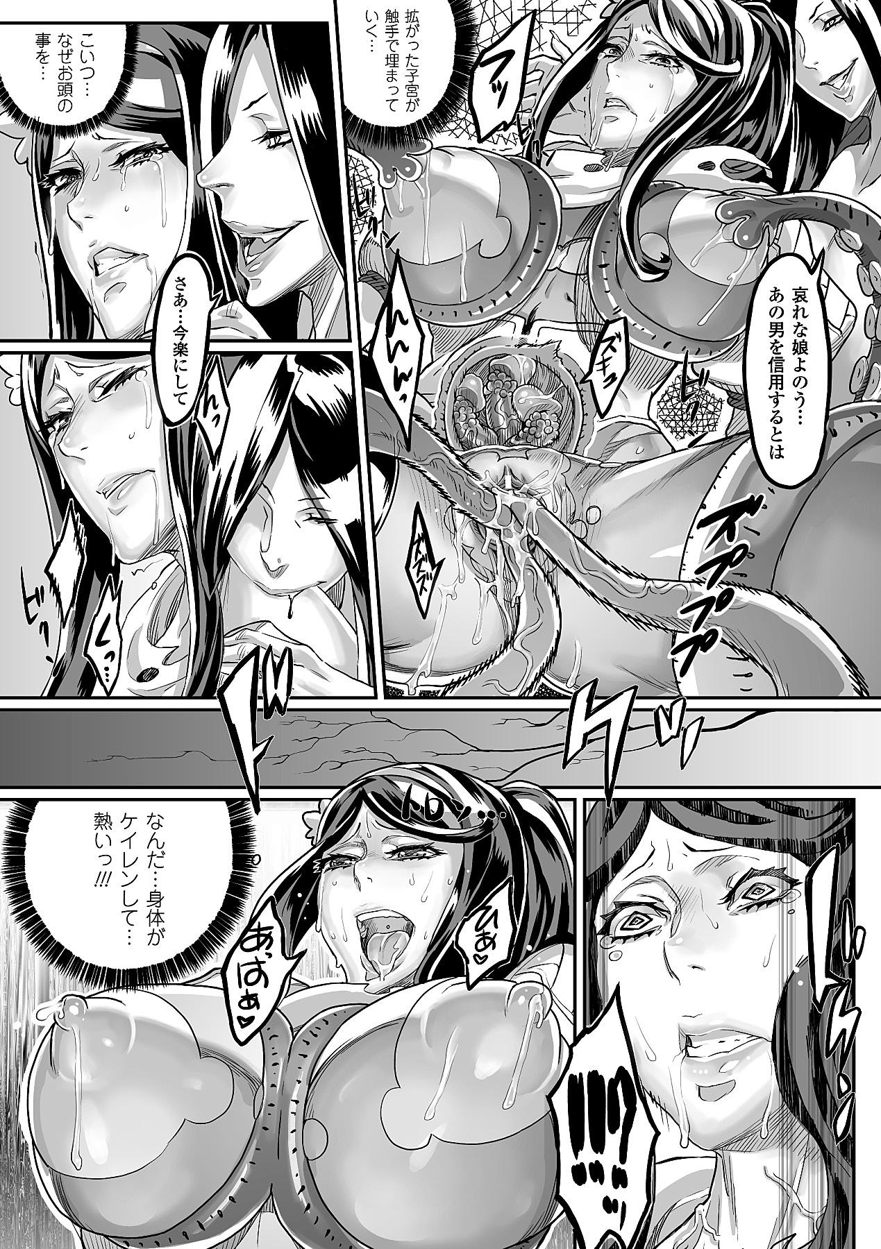 Bessatsu Comic Unreal Ishukan Maniacs  Digital Ban Vol. 4 34