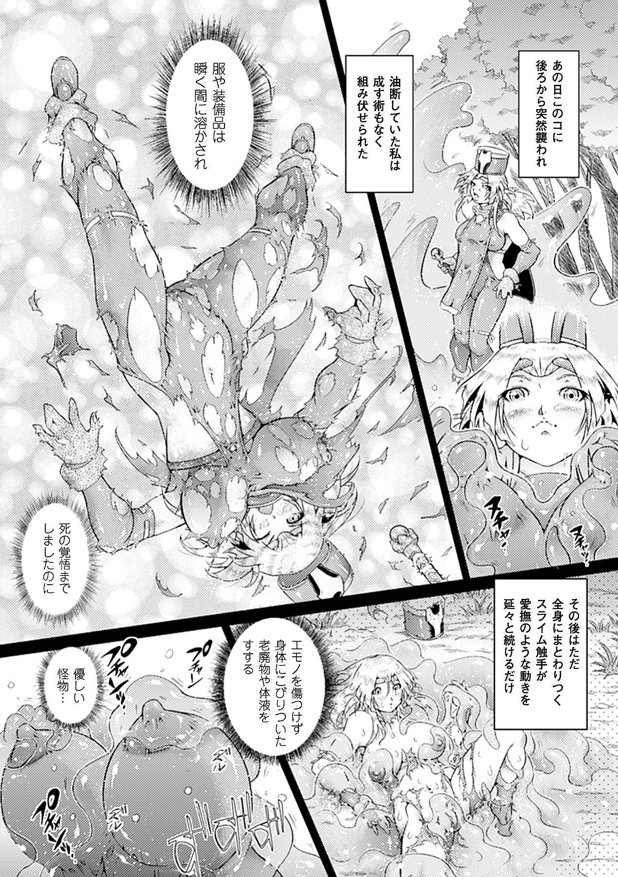 Bessatsu Comic Unreal Ishukan Maniacs  Digital Ban Vol. 4 46