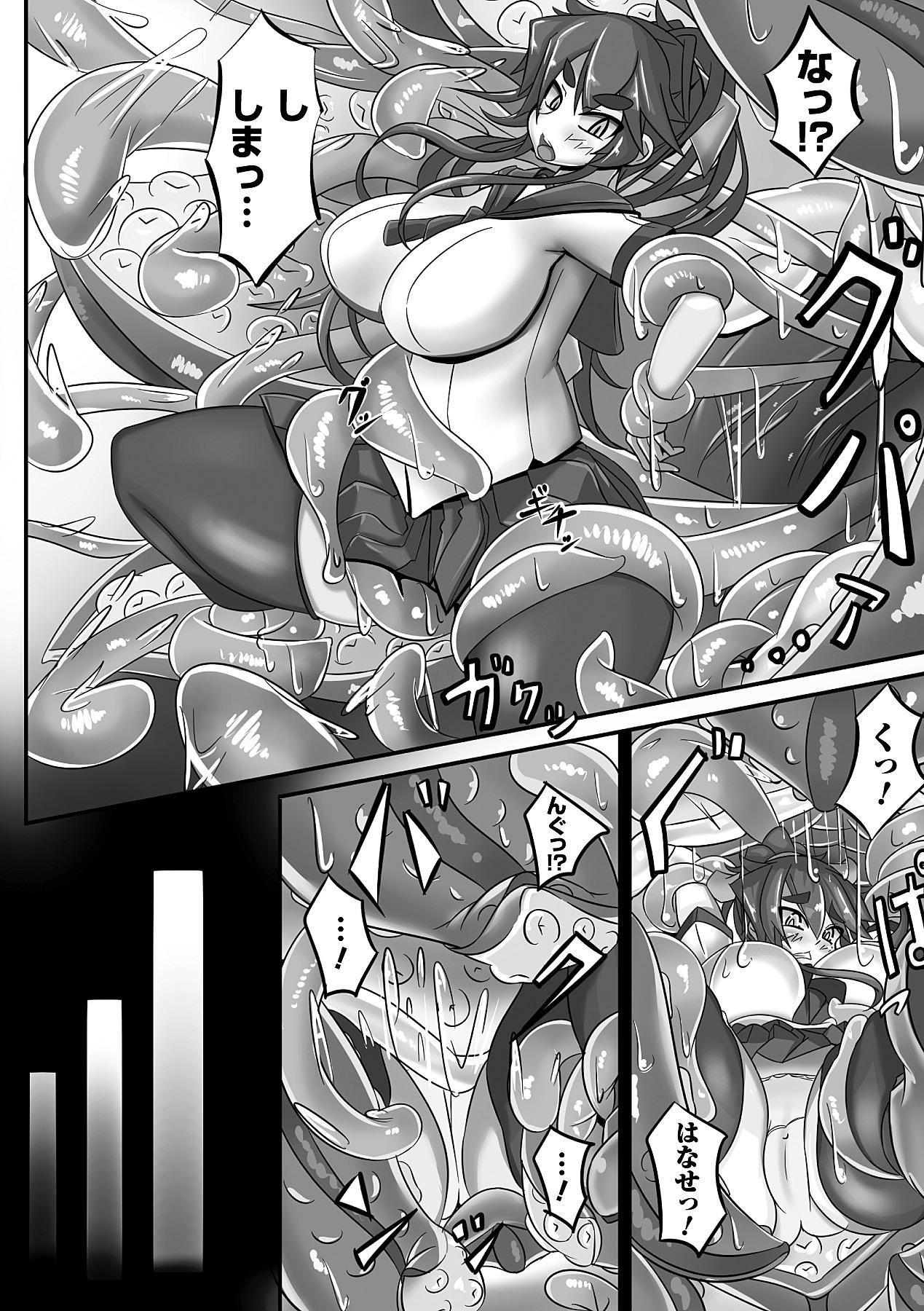 Bessatsu Comic Unreal Ishukan Maniacs  Digital Ban Vol. 4 58