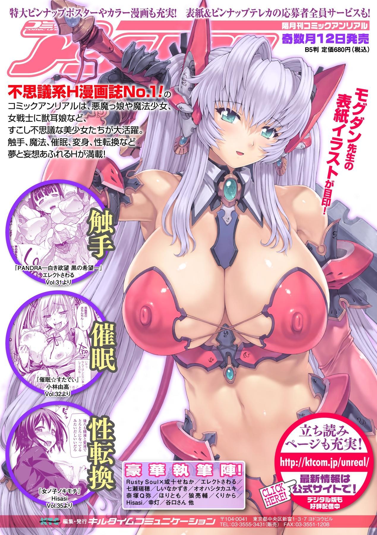 Bessatsu Comic Unreal Ishukan Maniacs  Digital Ban Vol. 4 70
