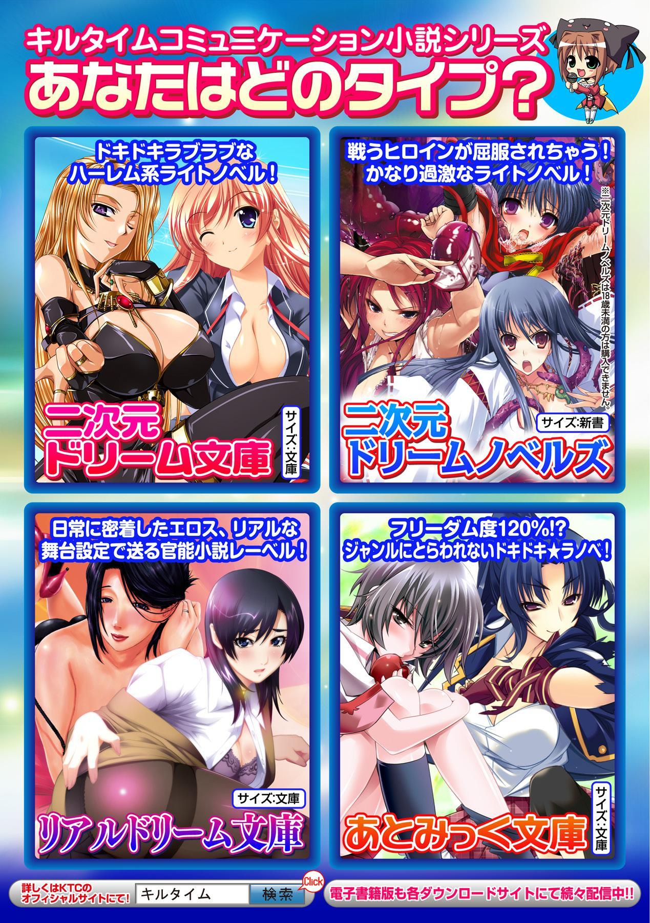 Bessatsu Comic Unreal Ishukan Maniacs  Digital Ban Vol. 4 81