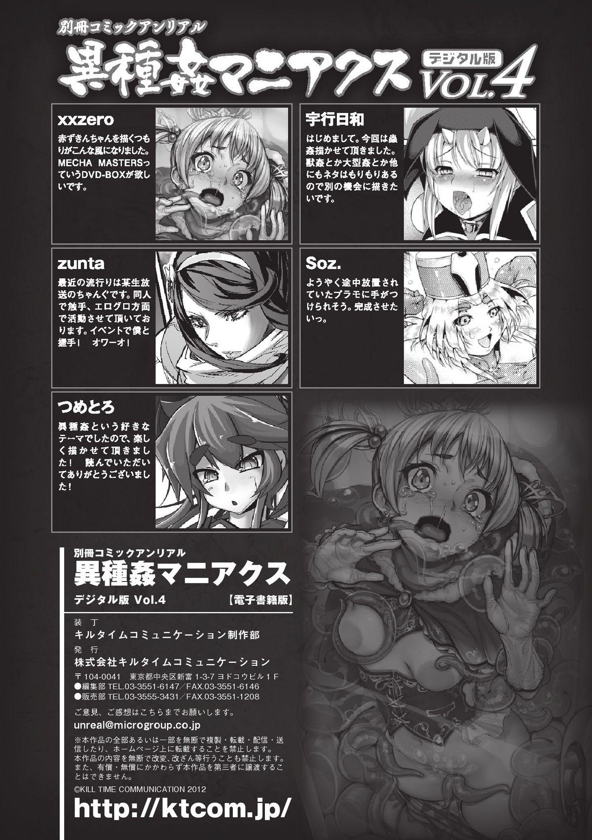 Bessatsu Comic Unreal Ishukan Maniacs  Digital Ban Vol. 4 84