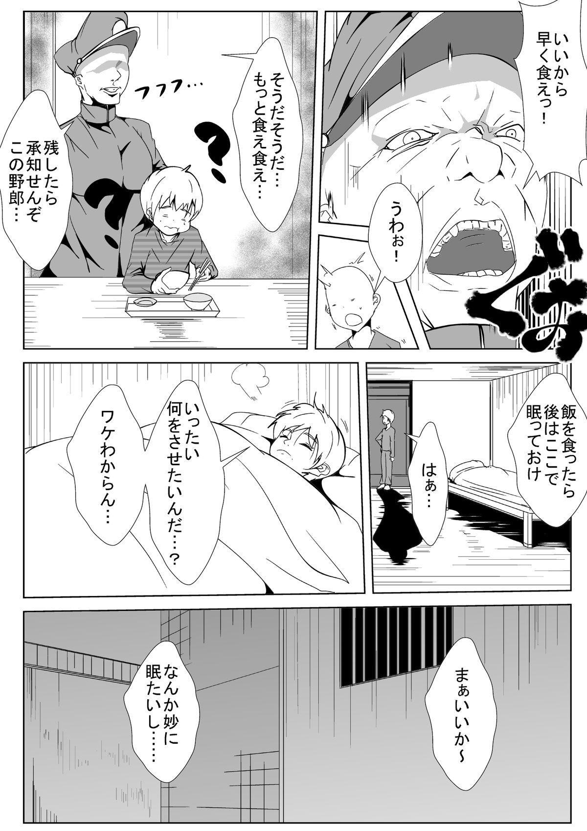 Otoko Shuujin Nyotaika Keikaku 2